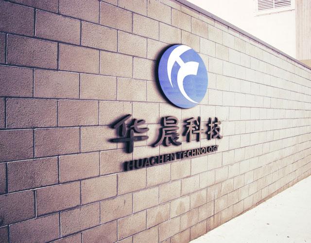 华晨科技服务有限公司